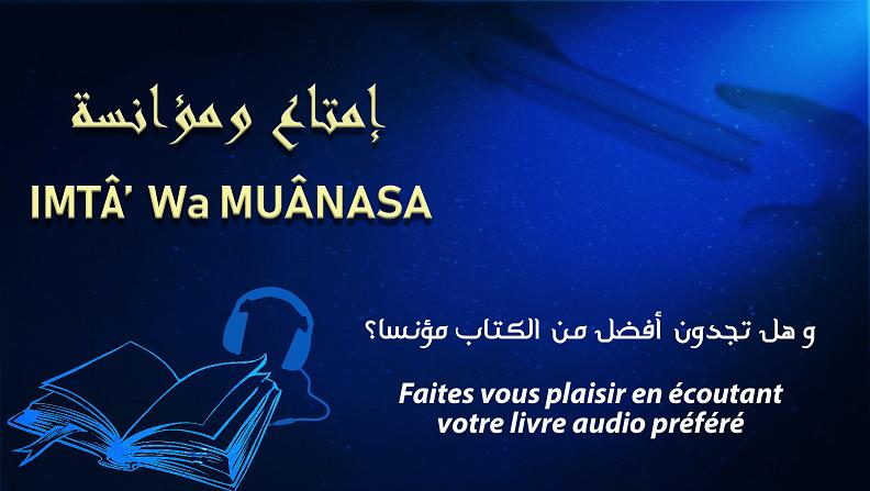 Lecture audio au confinement