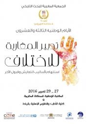 الأيام الوطنية الثالثة والعشرين للجمعية الوطنية للبحث التاريخي: تدبيرالمغاربة للإختلاف